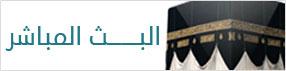 البث المباشر من المسجد الحرم